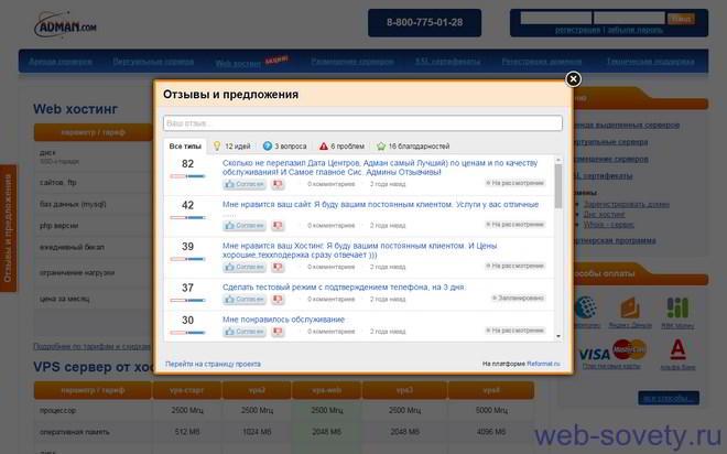 Хостинг адман отзывы бесплатный vpn хостинг