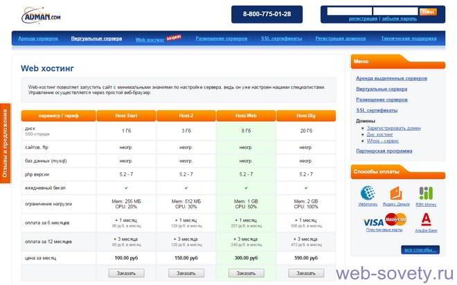 300 рублей хостинг хостинг для игр crmp