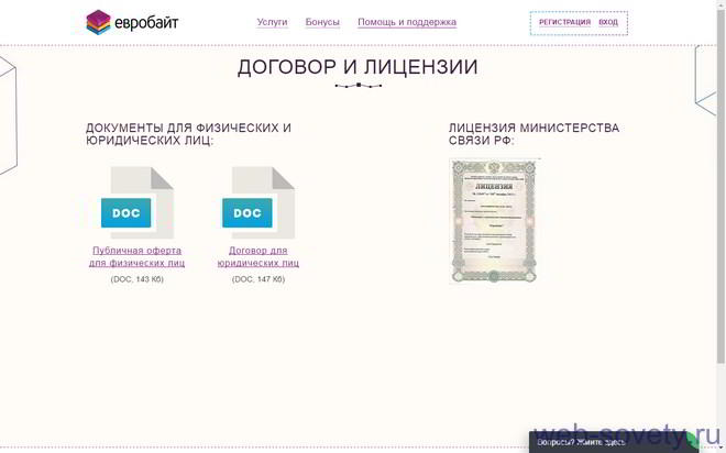 Договор хостинга серверов выбор домена и хостинга для сайта