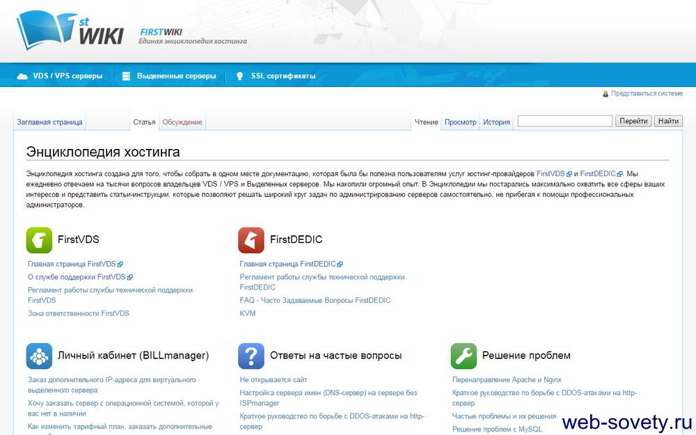 Web хостинг форум как перенести сайт на хостинге