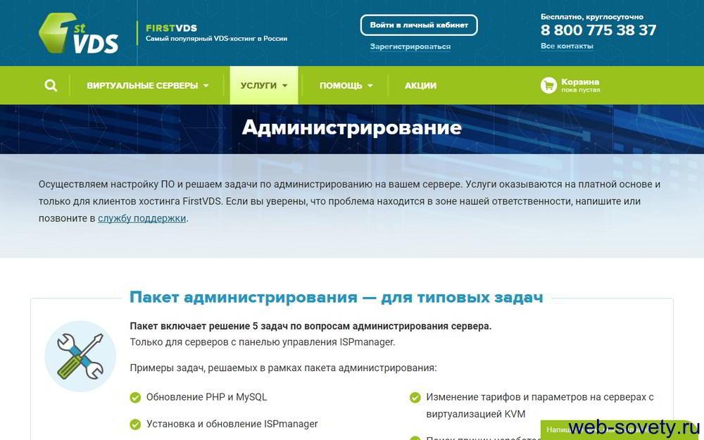 Зао веб хостинг извините этот домен уже размещен на нашем хостинге
