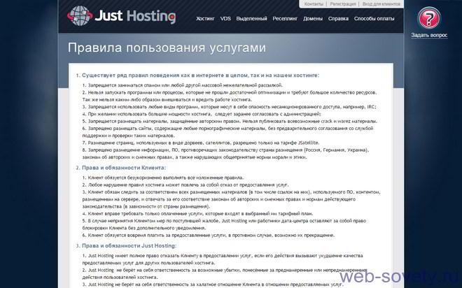 Правила пользования услугами хостинга как почистить кэш сайта на хостинге