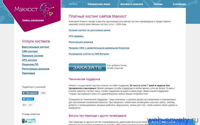 Российские интернет хостинг хостинг для сампа бесплатно
