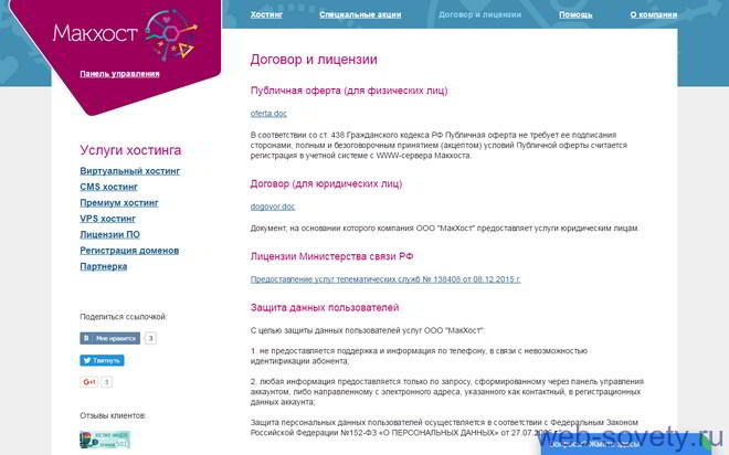 Хостинг домена by в россии бесплатный xml хостинг
