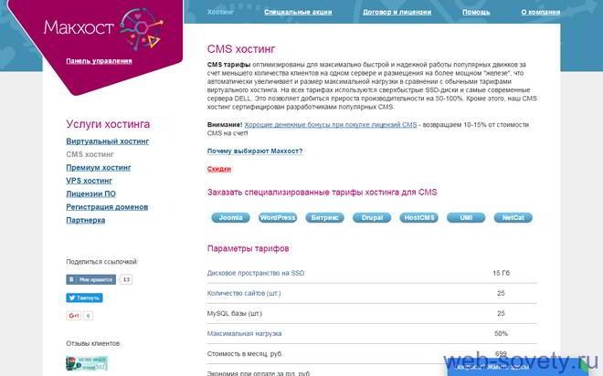 Хостинг joomla россия проблемы на хостинге джино