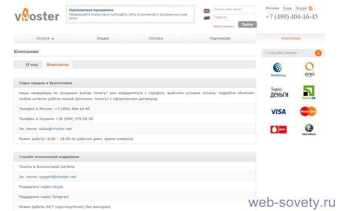 Дешевый хостинг в украине хостинг серверов пк