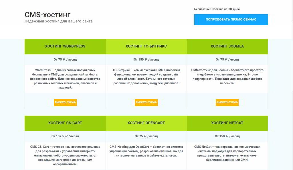 Хостинг сайта за 30 рублей как загрузить cms на хостинг