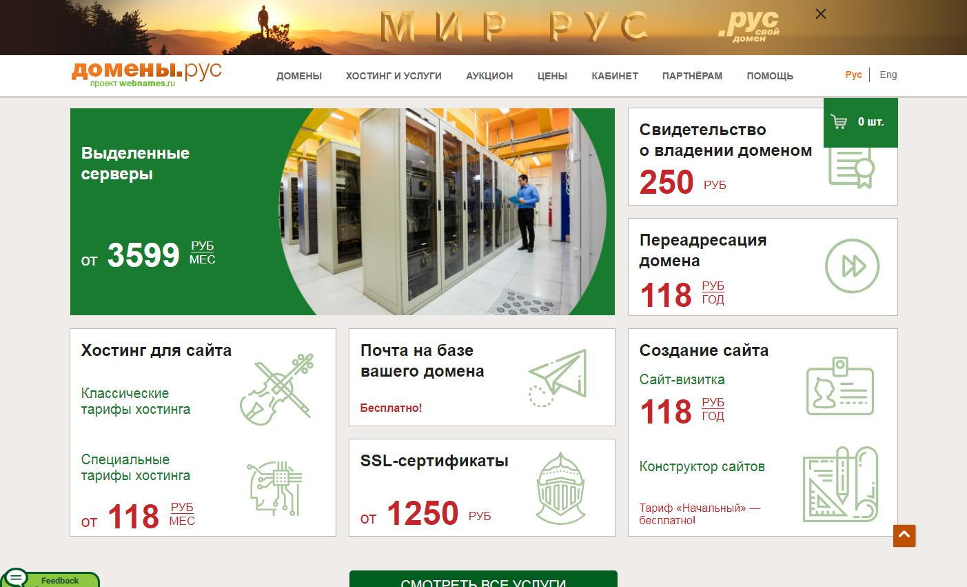 Дешевый хостинг россия домен как снизить нагрузку cpu на хостинге