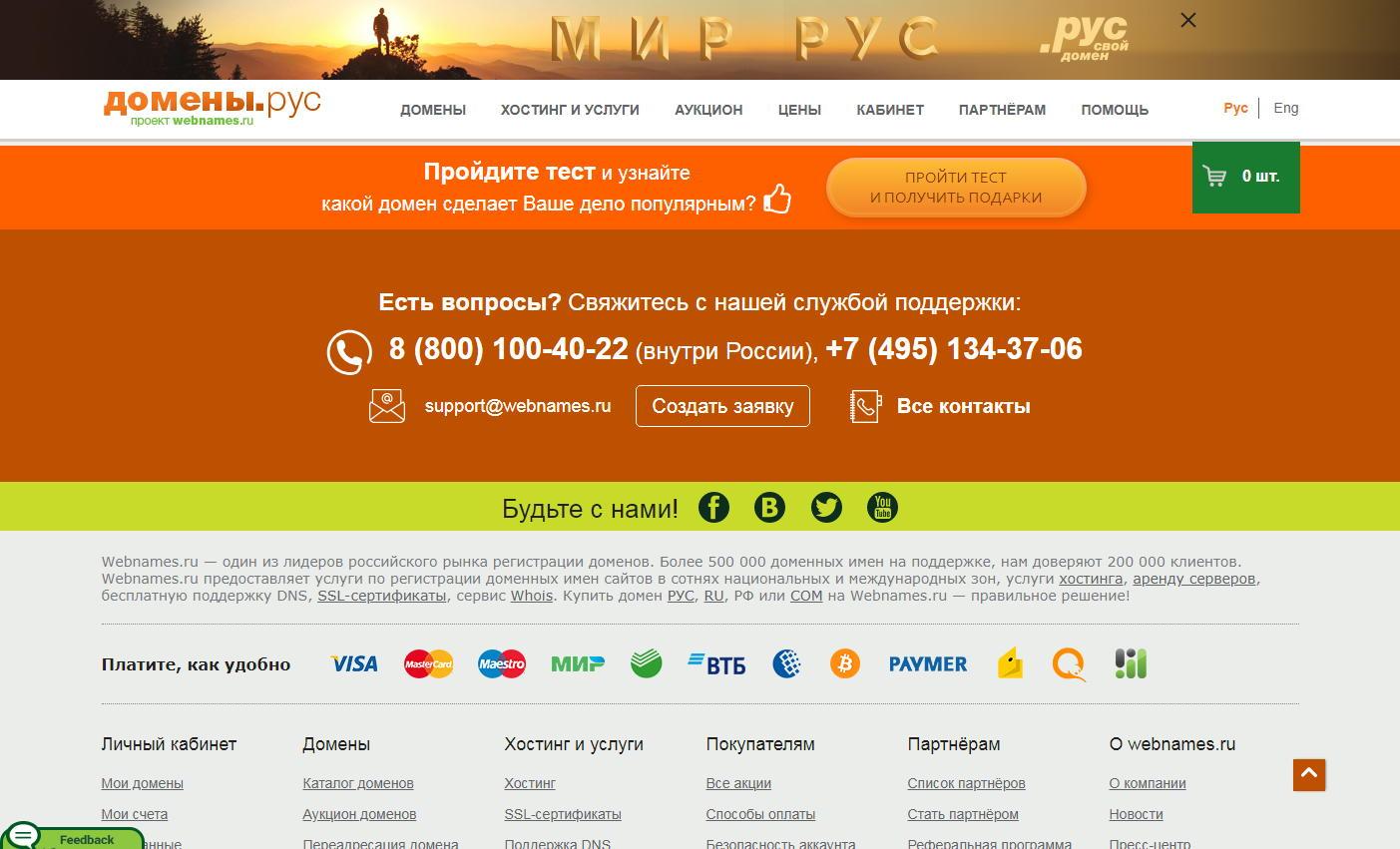 Где купить дешевый хостинг и домен хостинги для html сайта