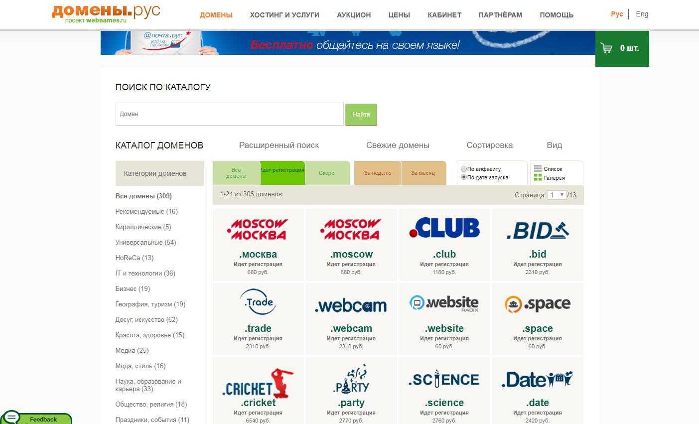 Самый дешевый хостинг сайтов с доменом покупка хостинга и регистрация домена