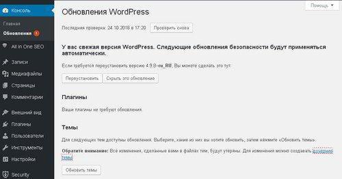 Как обновлять версию WordPress